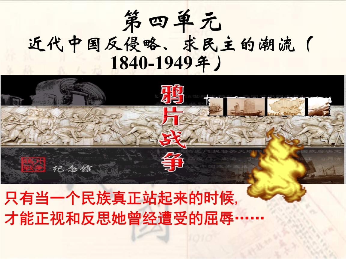 高一历史课件必修一第10课 鸦片战争.ppt