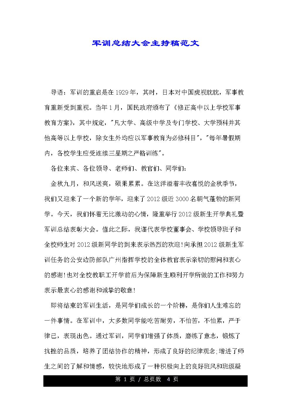 军训总结大会主持稿范文.doc