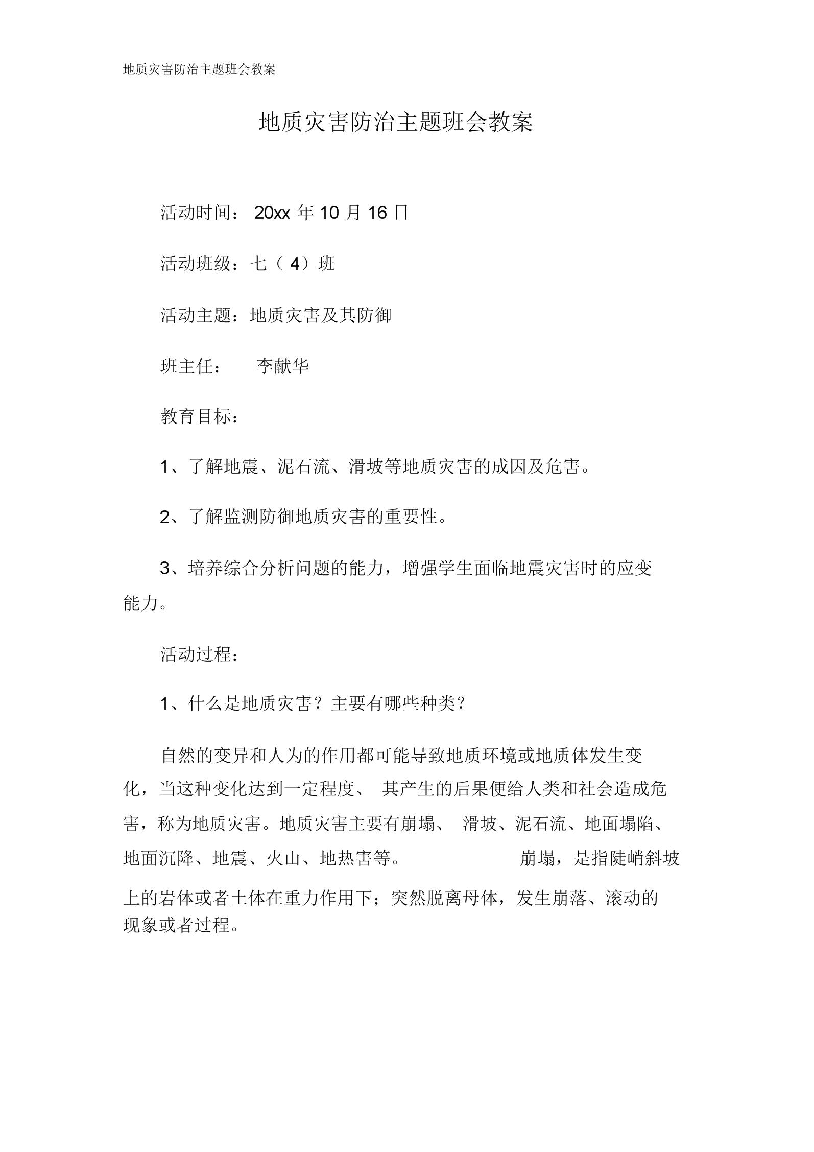 地质灾害防治主题教育班会学习教案.doc