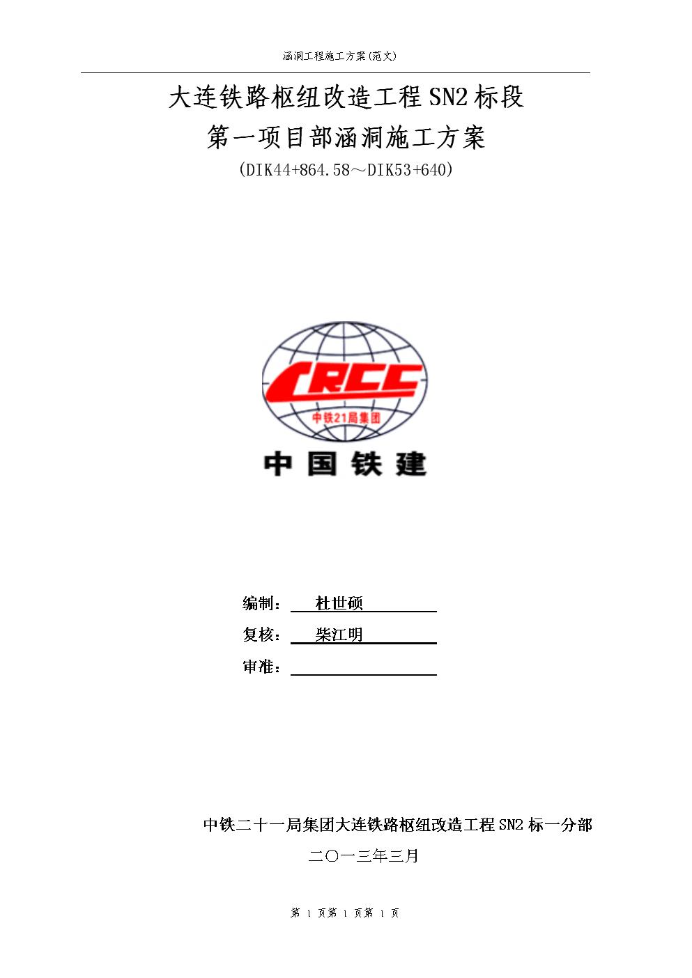 涵洞工程施工方案(范文).doc
