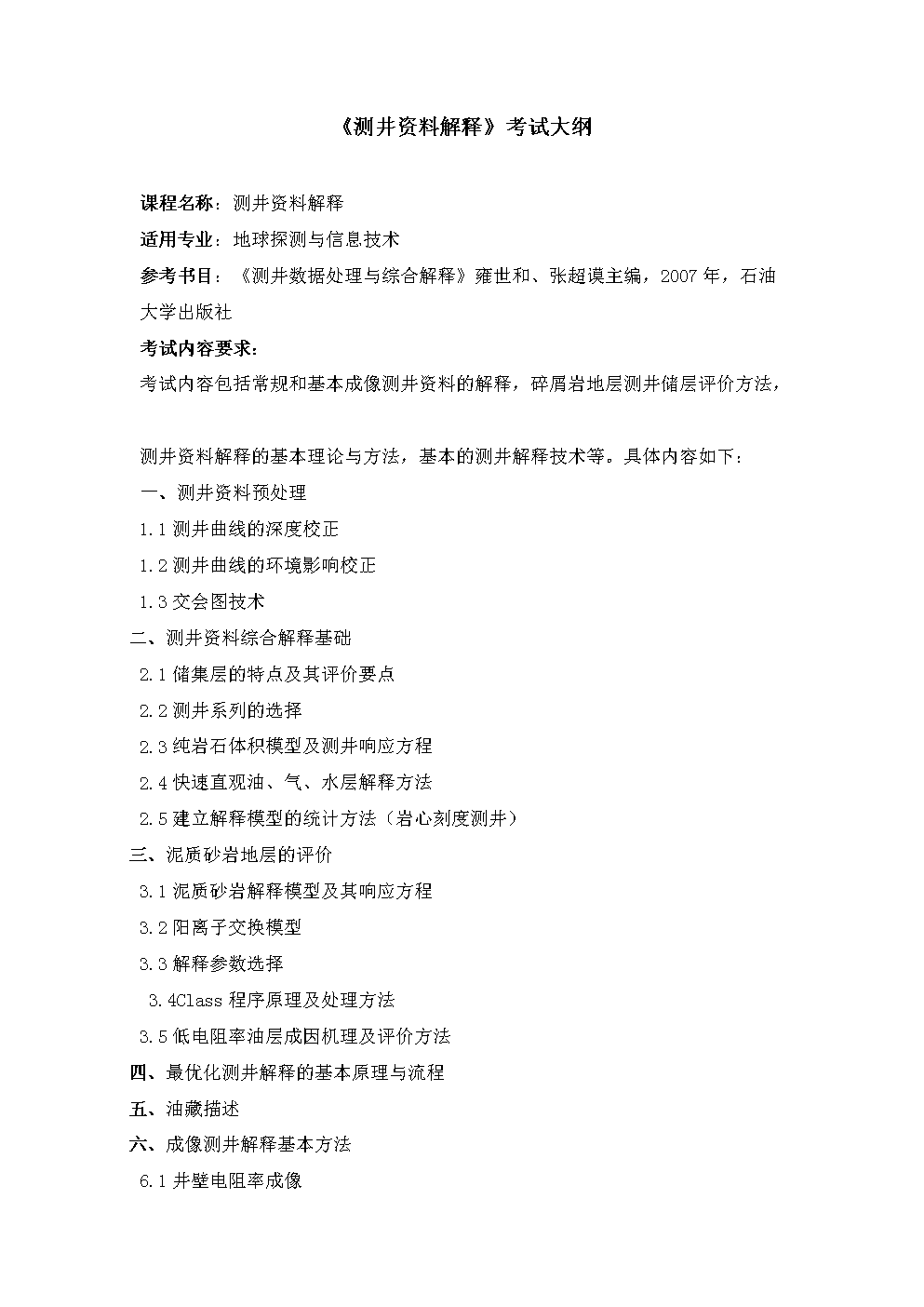 《测井资料解释》考试大纲.doc