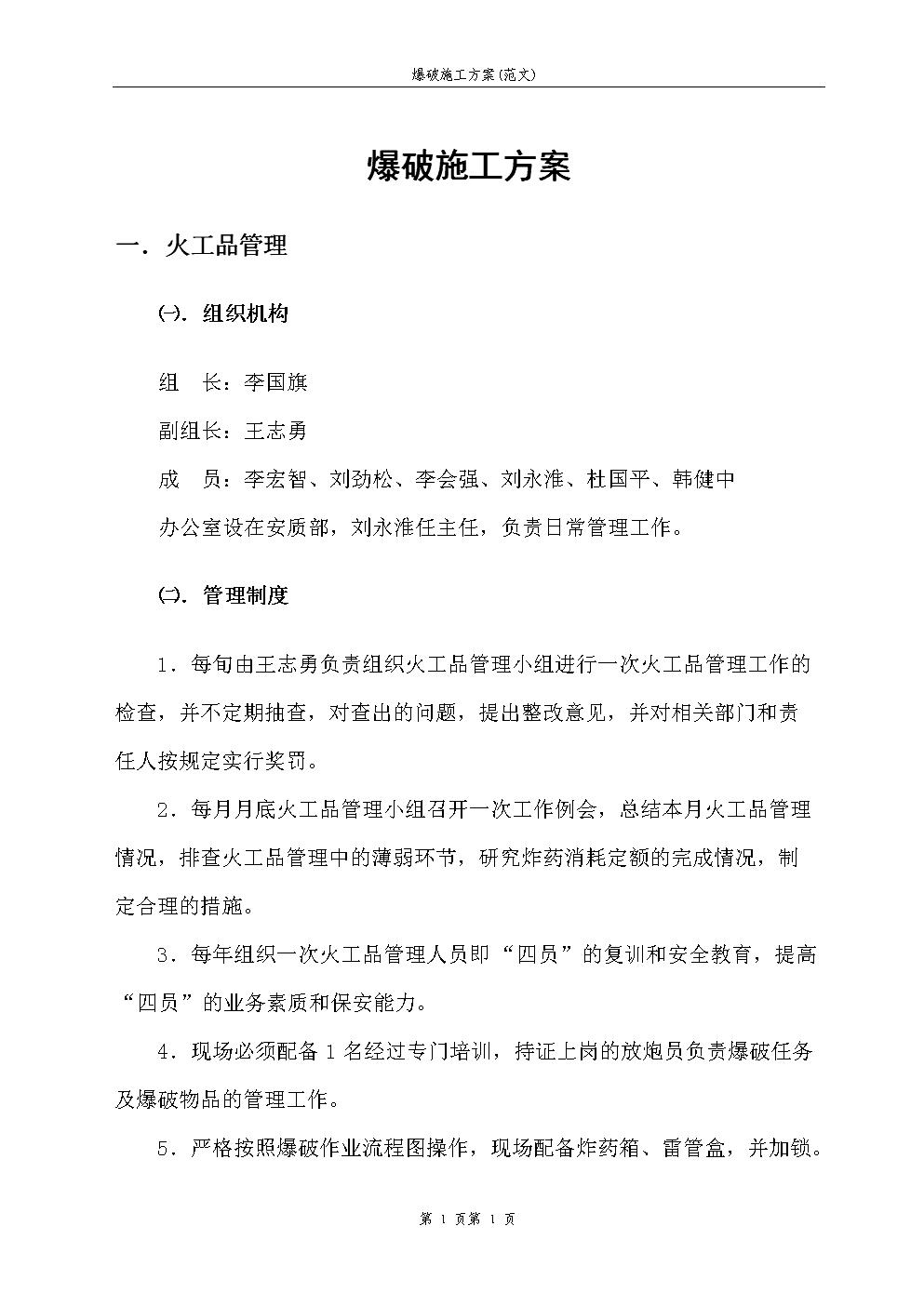 爆破施工方案(范文).doc