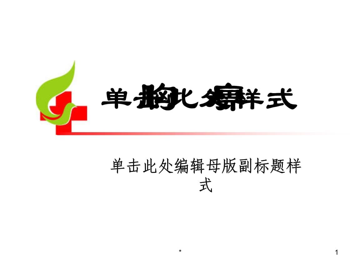 胸痹中医内科 1.ppt