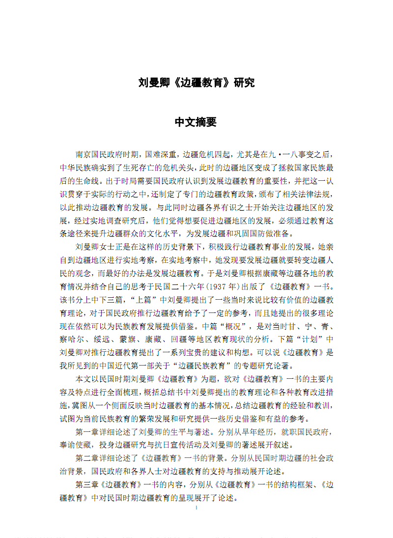刘曼卿《边疆教育》研究.pdf