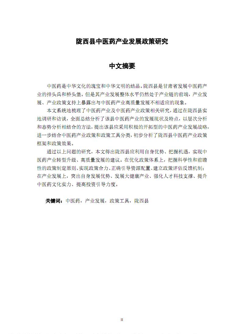 陇西县中医药产业发展政策研究.pdf