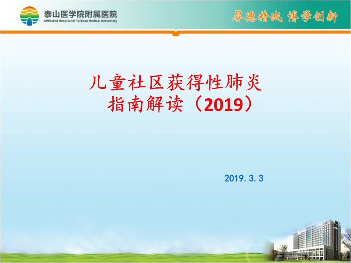 2019儿童社区获得性肺炎指南解读.pptx