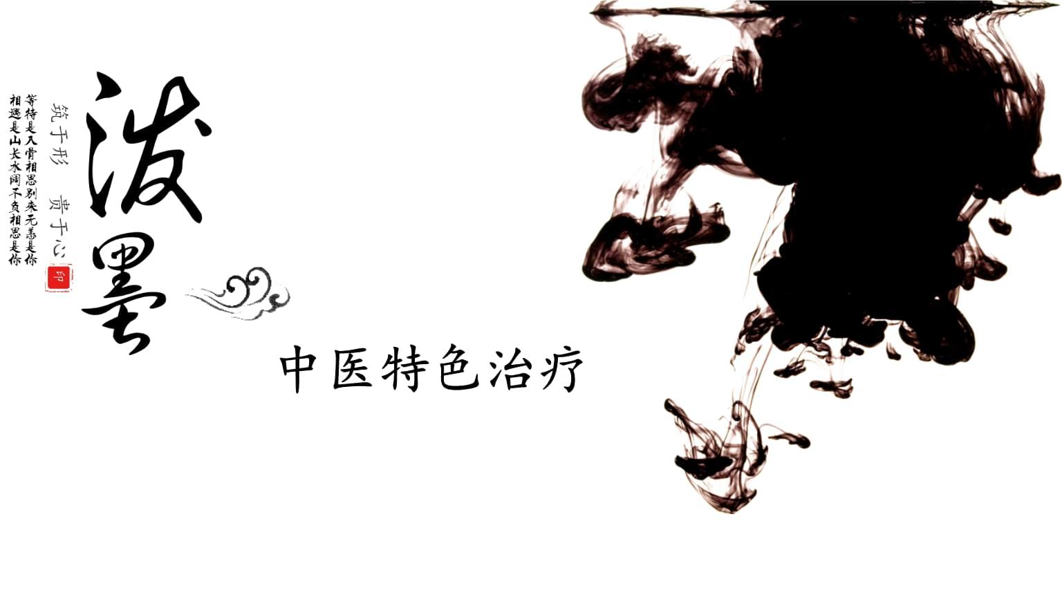 中医特色治疗 1.pptx