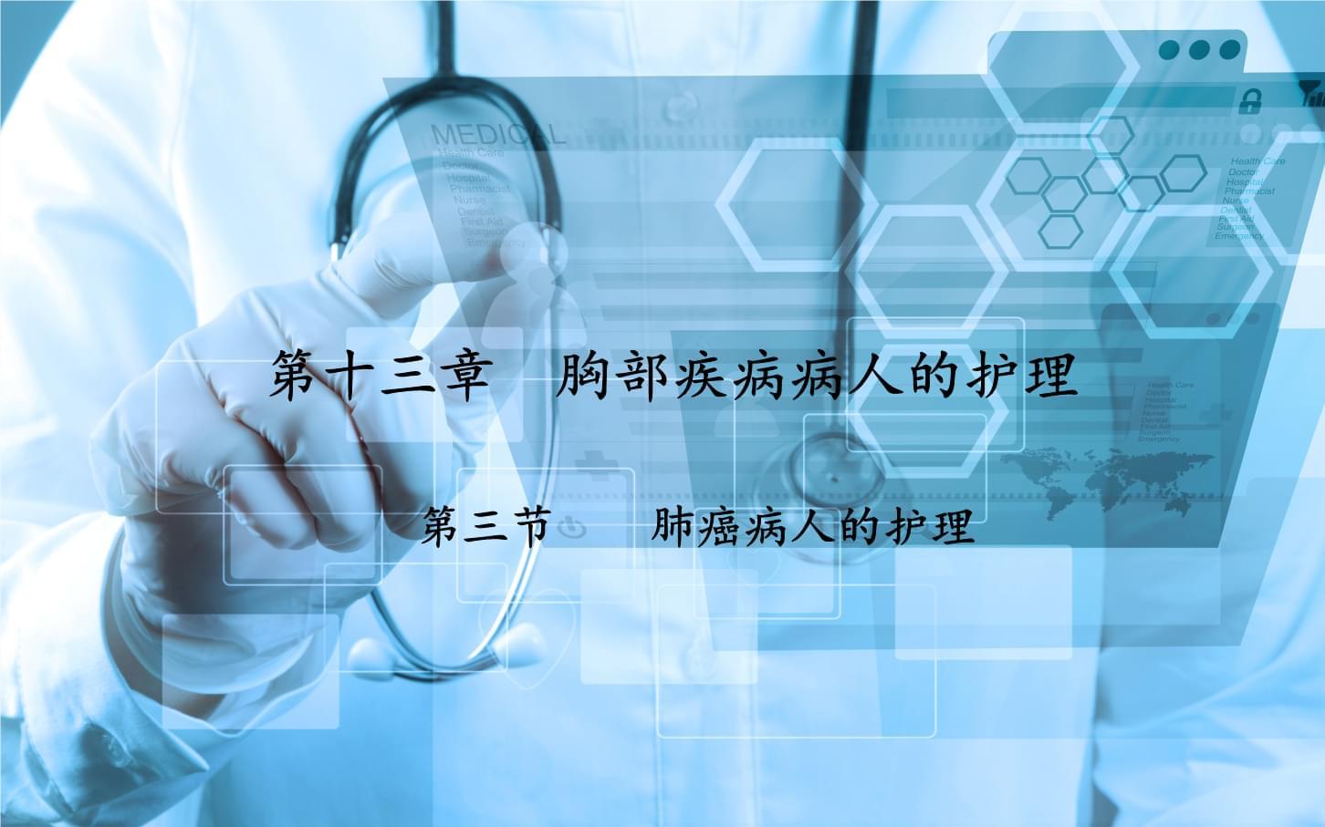 《外科护理》第十三章-第三节-肺癌病人的护理.ppt