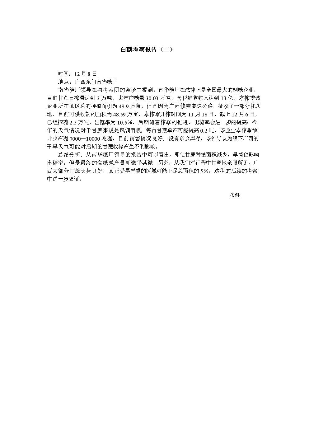 白糖考察报告(二).doc