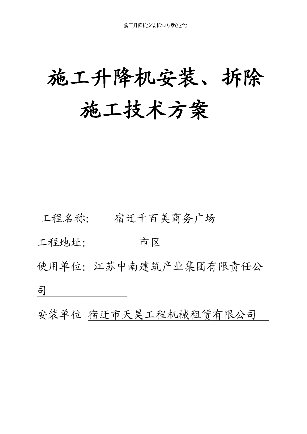 施工升降机安装拆卸方案(范文).doc