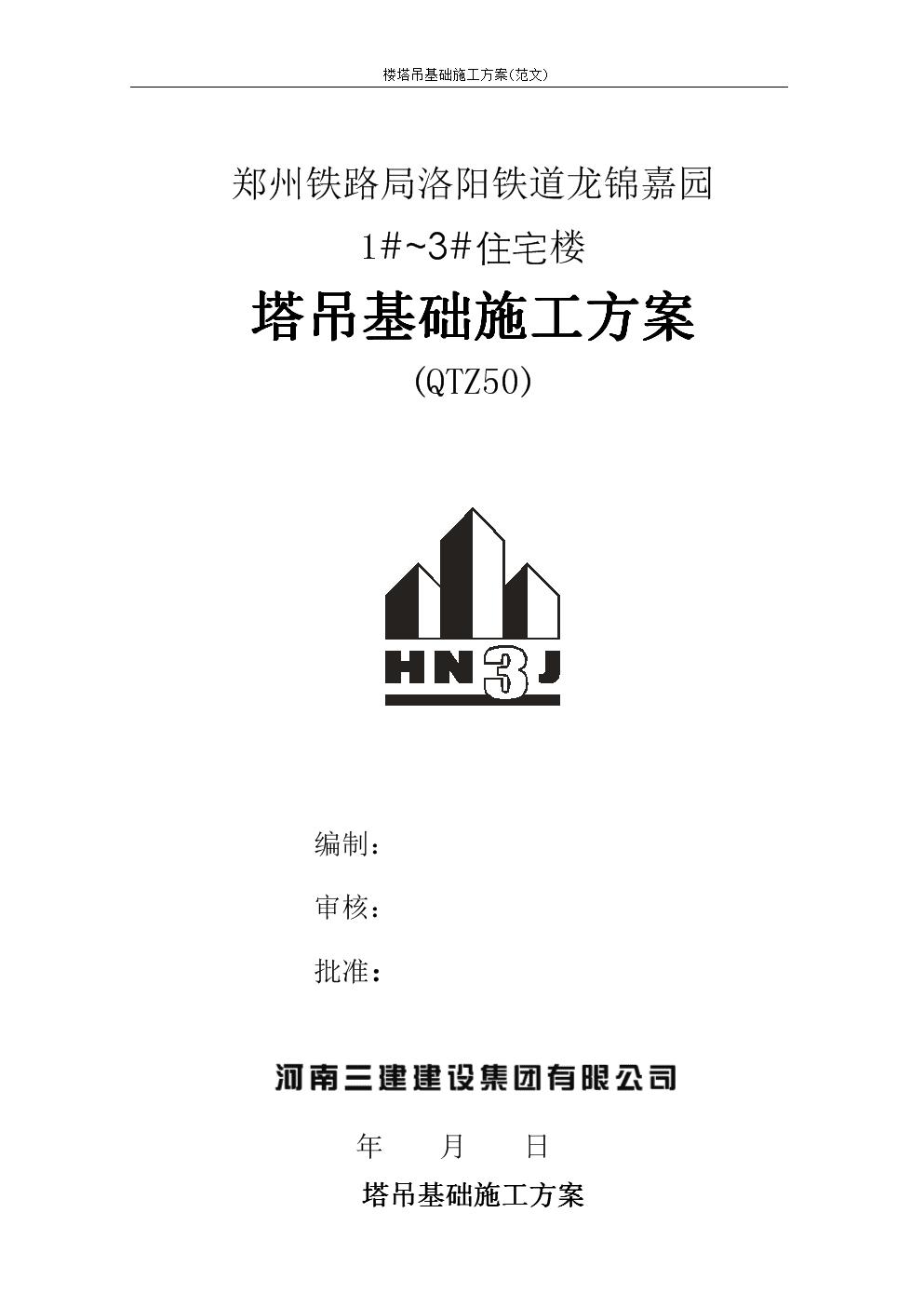 楼塔吊基础施工方案(范文).doc
