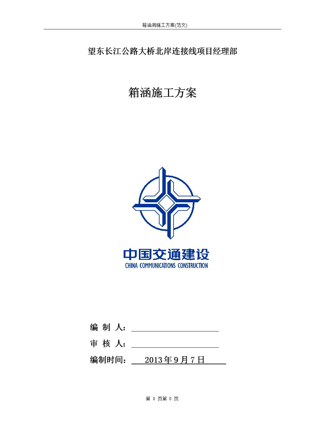 箱涵洞施工方案(范文).doc
