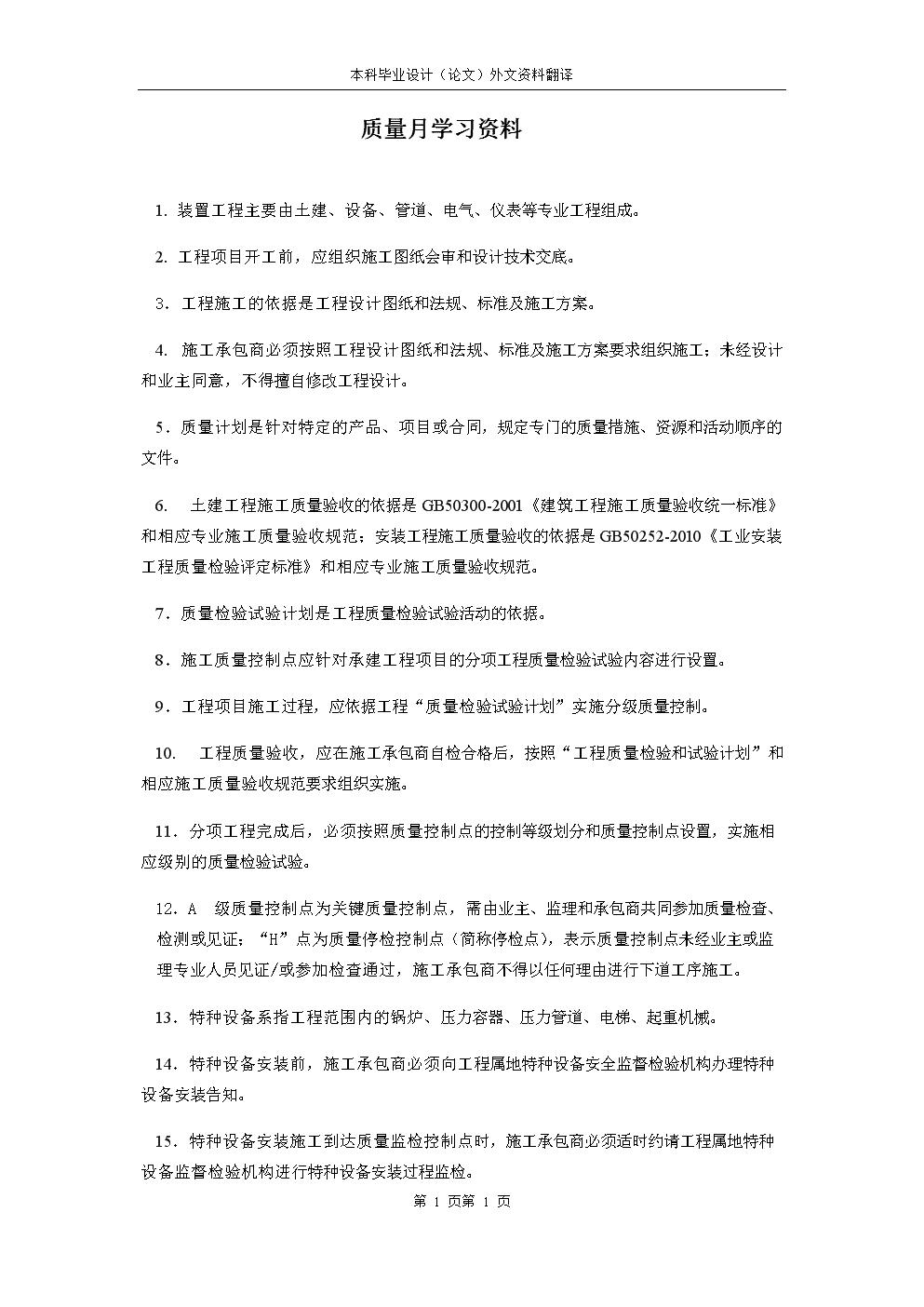 年质量月考试学习资料(范文).docx