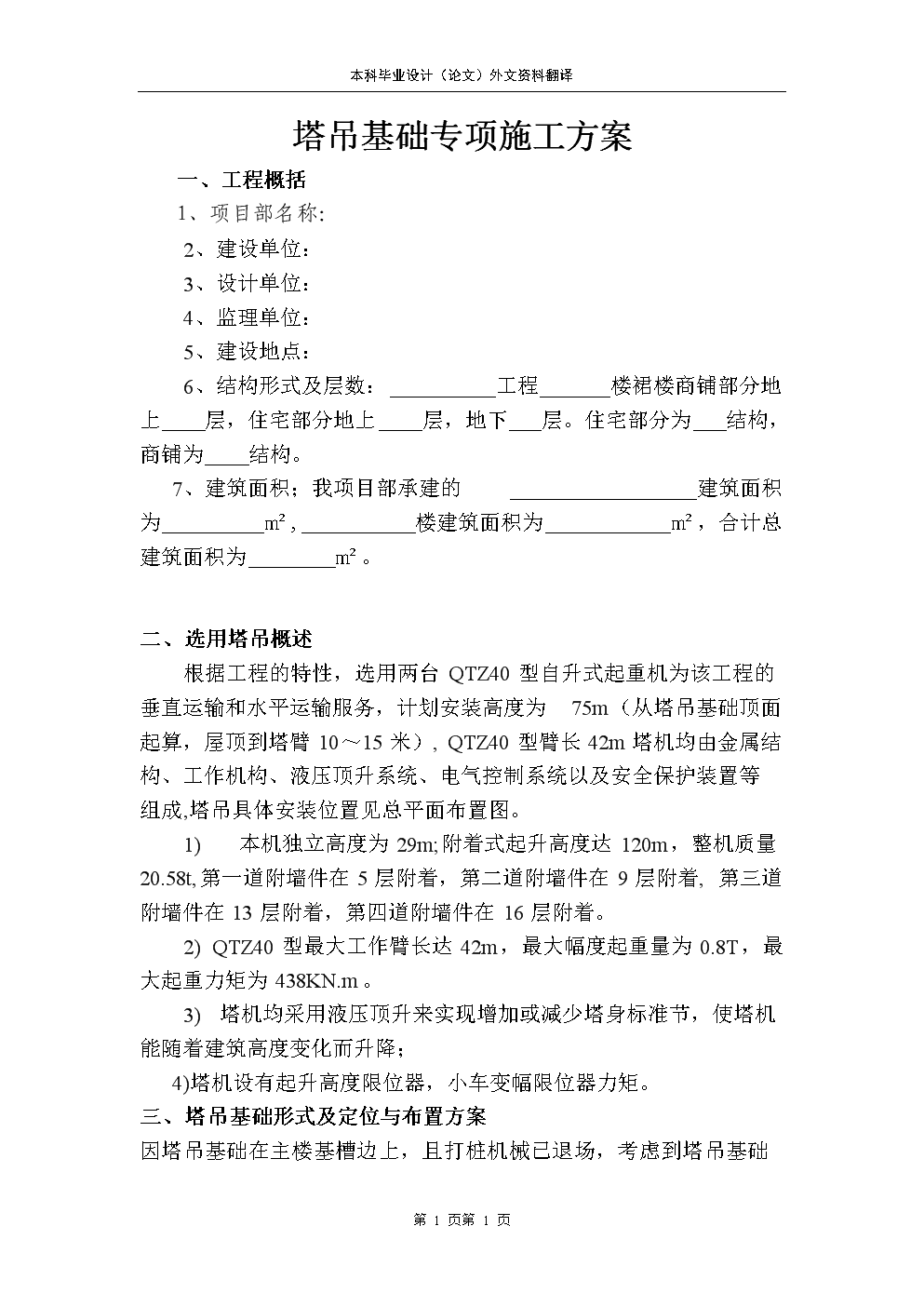 塔吊基础(范文).doc