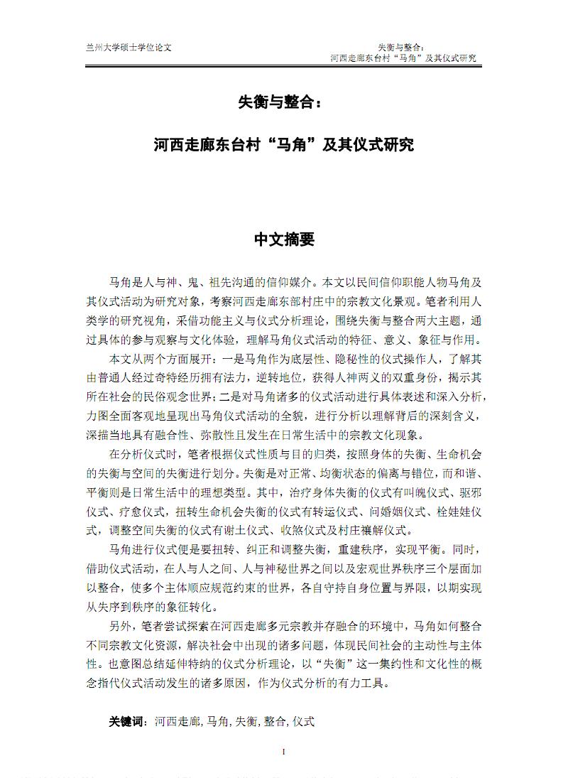 """失衡与整合 ——河西走廊东台村""""马角""""及其仪式研究.pdf"""
