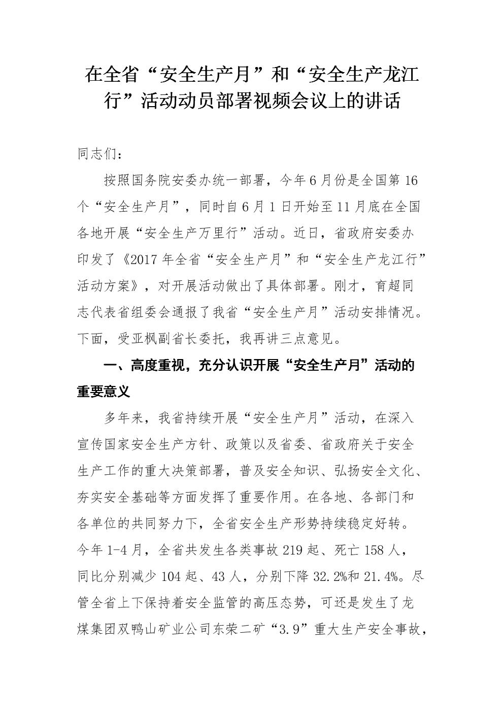 """""""安全生产月""""和""""安全生产龙江行""""活动动员部署视频会议上的讲话.doc"""