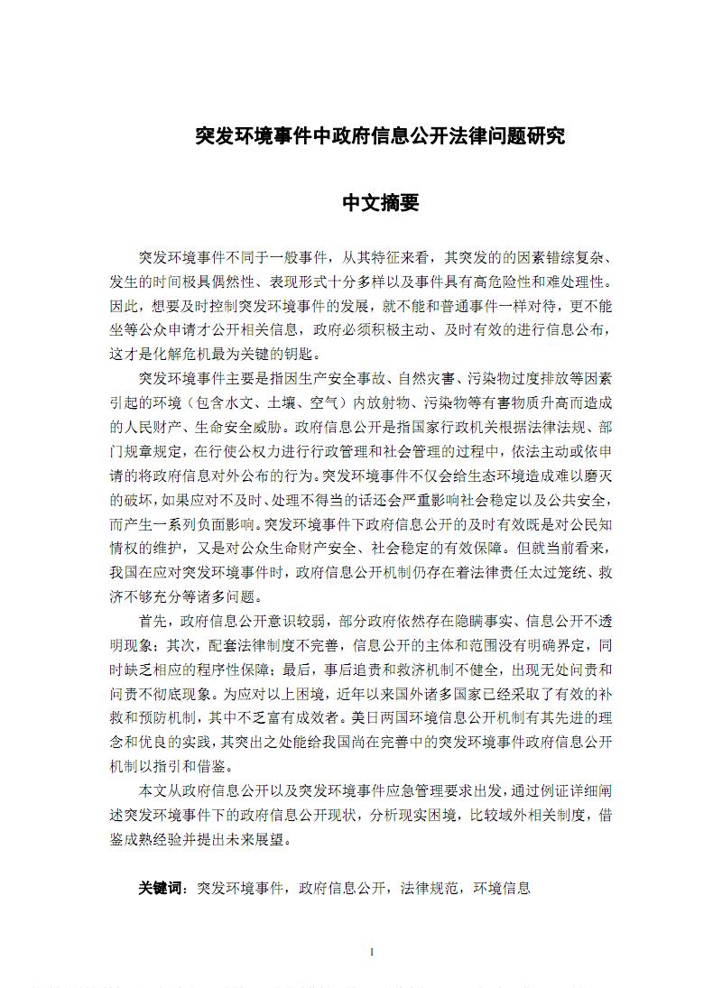突发环境事件中政府信息公开法律问题研究.pdf