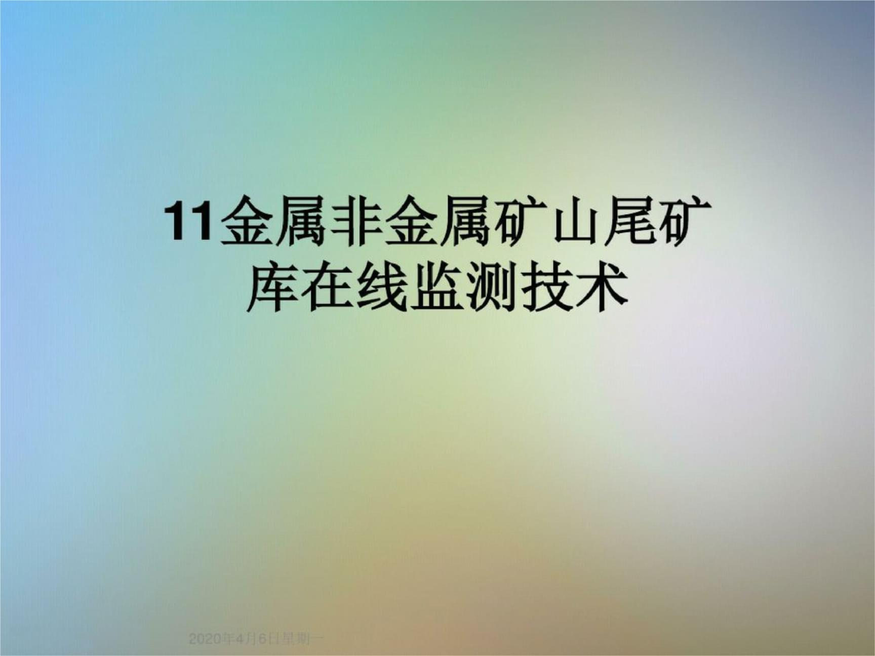 11金属非金属矿山尾矿库在线监测技术-完整版.pptx