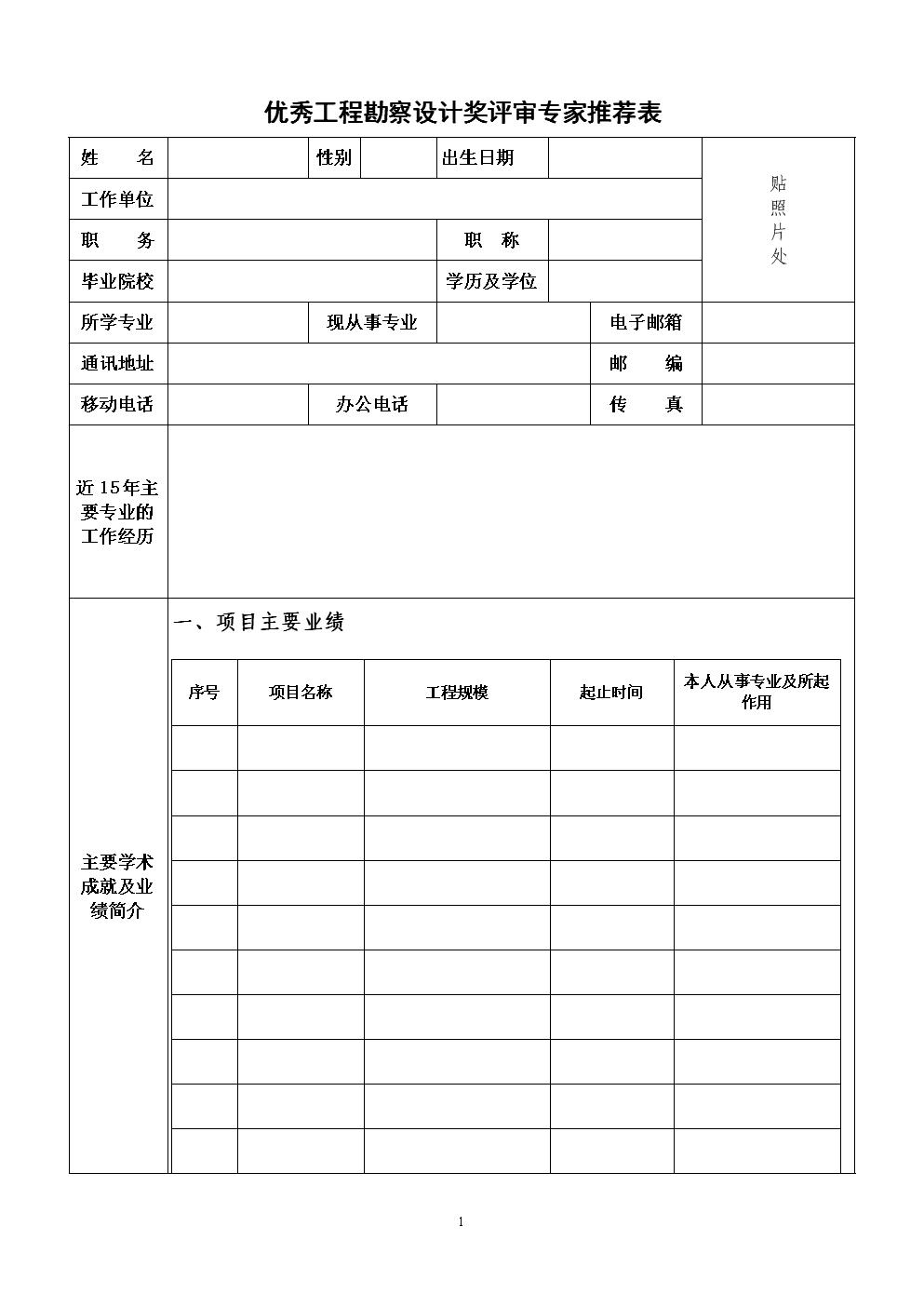 优秀工程勘察奖专家库推荐表.doc