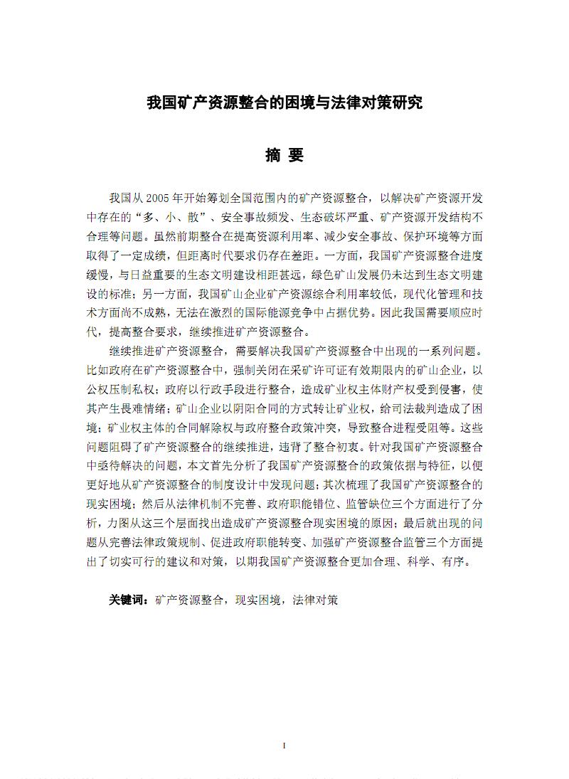 我国矿产资源整合的困境与法律对策研究.pdf