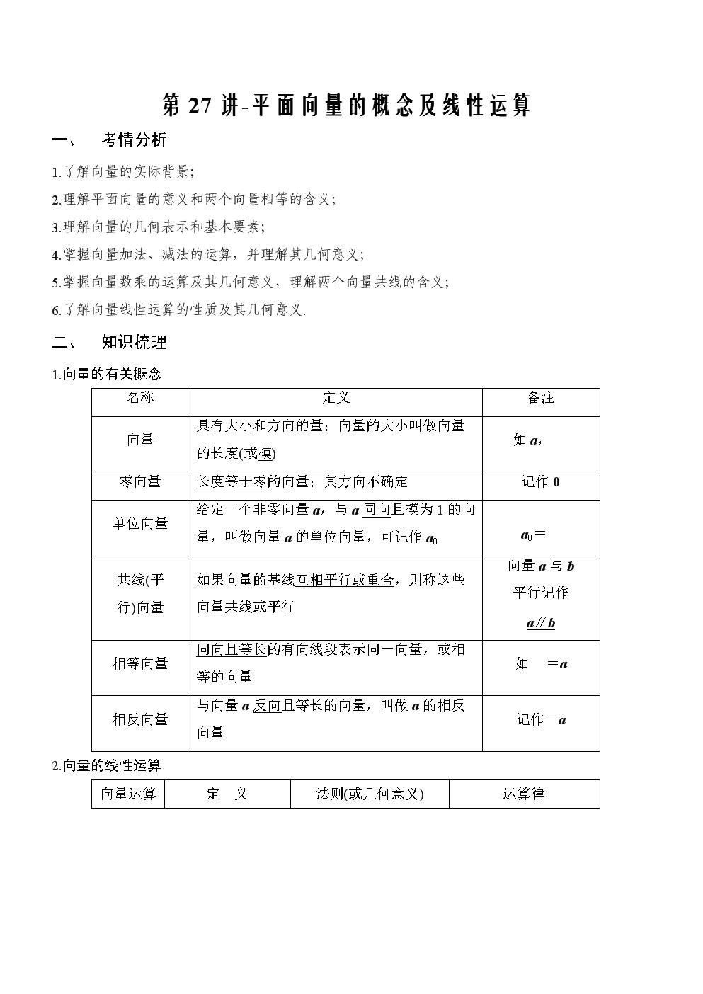 2021届新高考数学一轮(新高考版)第27讲-平面向量的概念及线性运算(解析版).doc