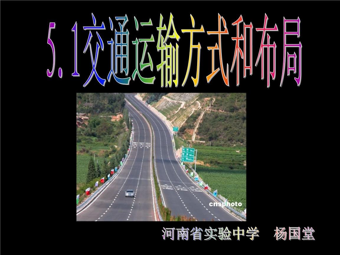 5.1交通运输方式和布局;.ppt