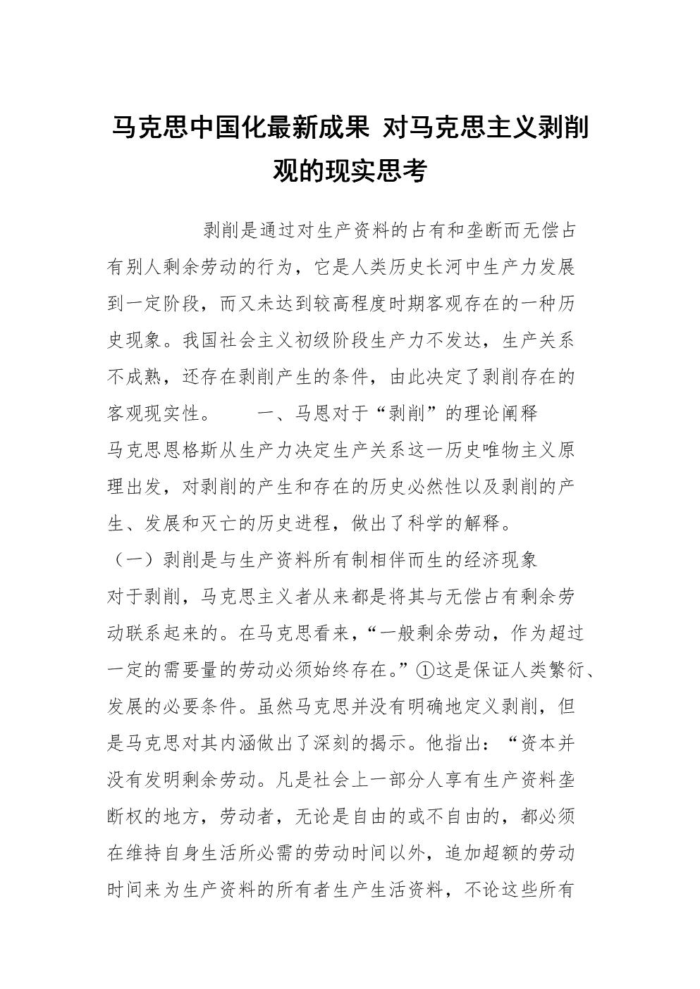 马克思中国化最新成果 对马克思主义剥削观的现实思考.docx