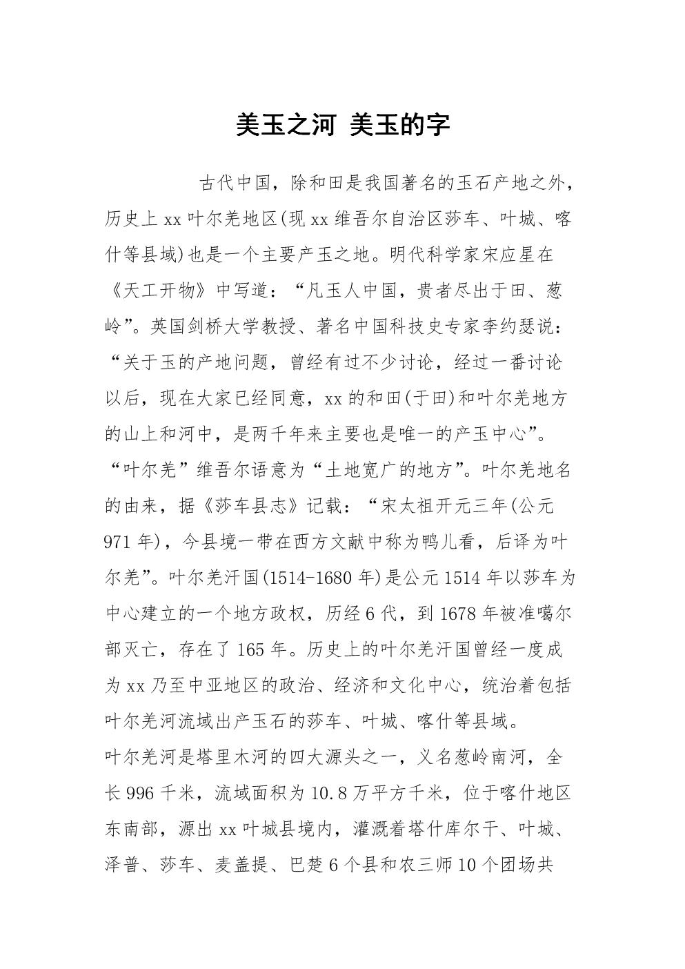 美玉之河 美玉的字.docx