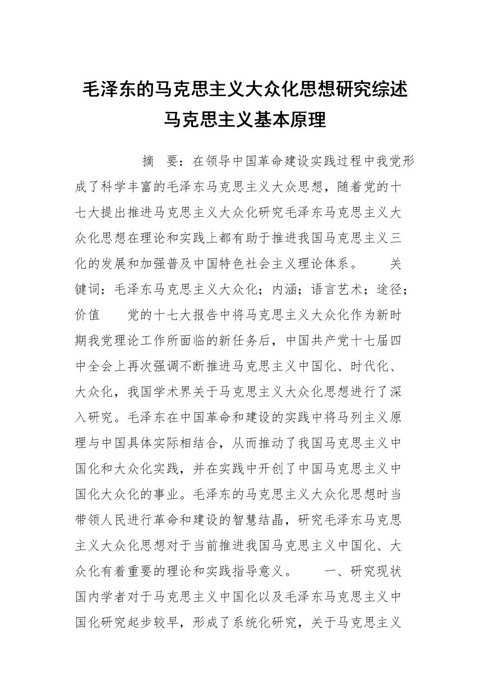 毛泽东的马克思主义大众化思想研究综述 马克思主义基本原理.docx