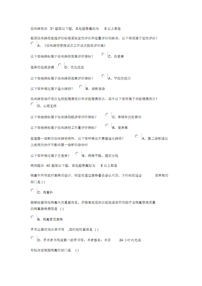 中山以附一临床路径操作系统考试复习题.pdf