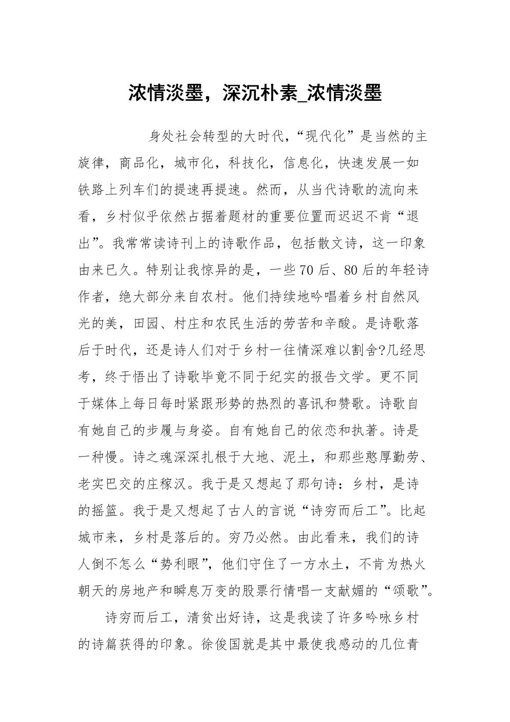 浓情淡墨,深沉朴素_浓情淡墨.docx
