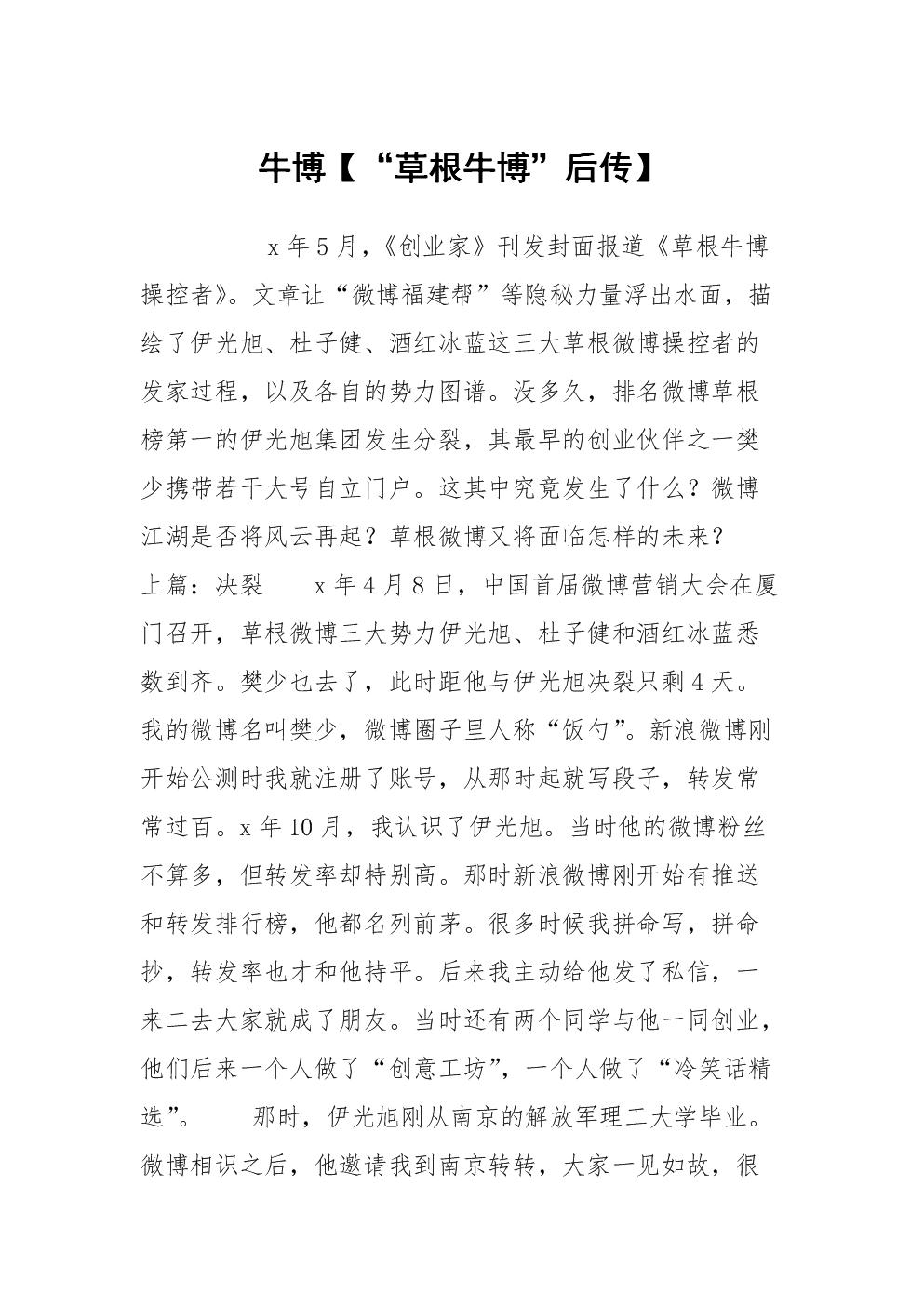 """牛博【""""草根牛博""""后传】.docx"""