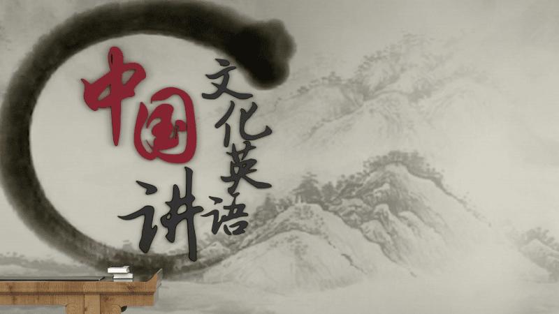 10.1 Flying Strokes of Calligraphy英国文学导读.pdf
