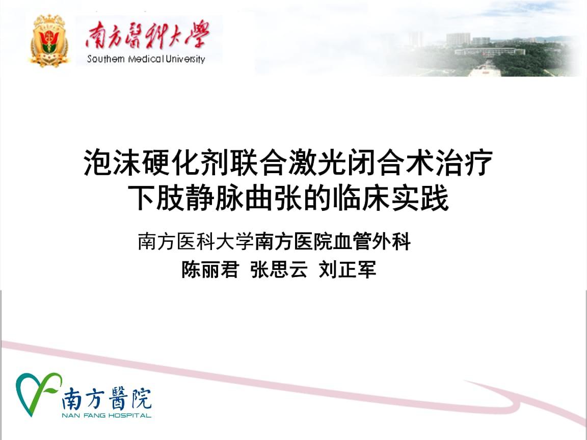陈丽君泡沫硬化剂联合激光闭合术治疗下肢静脉曲张的临床实践.ppt