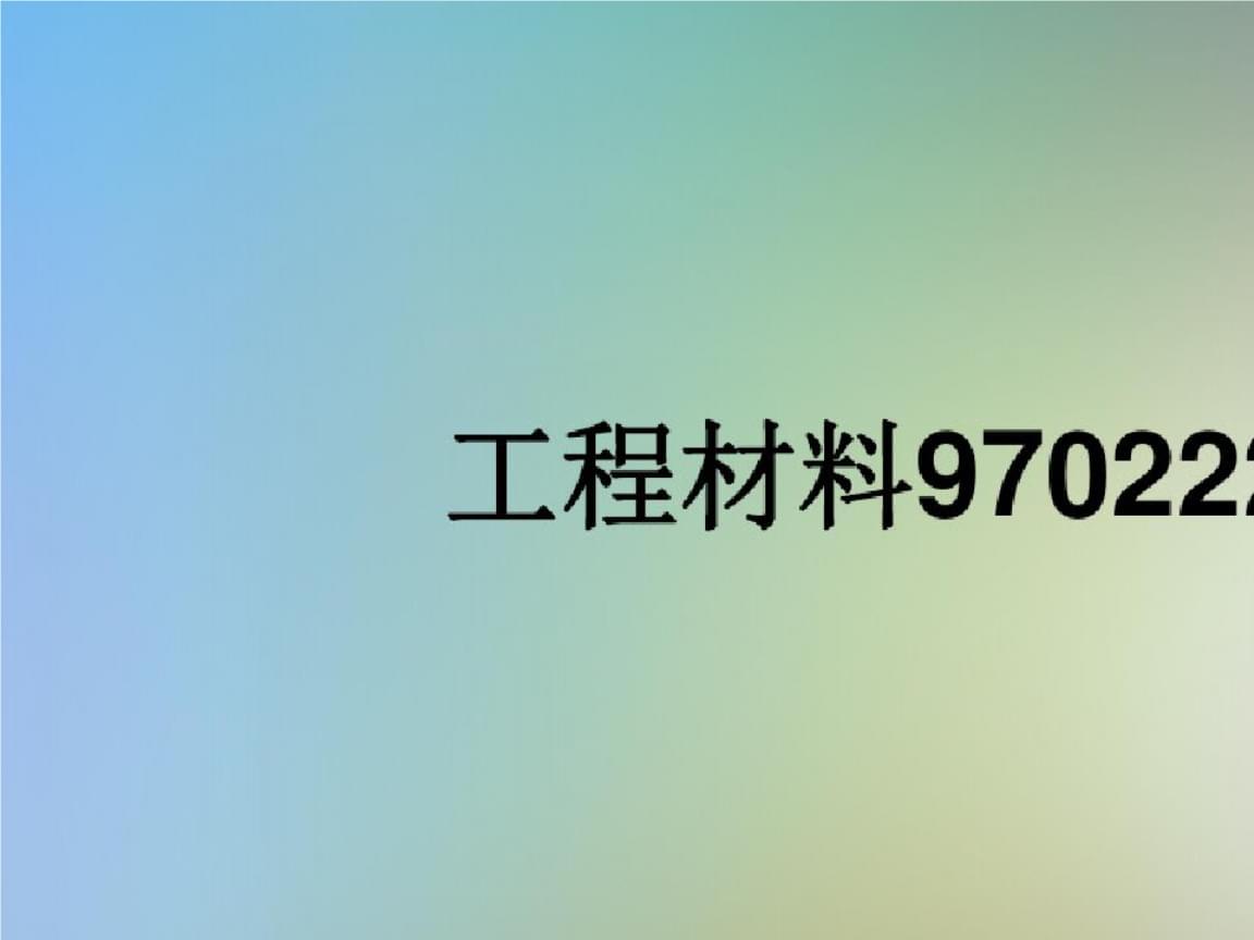 工程材料97022246-完整版.pptx