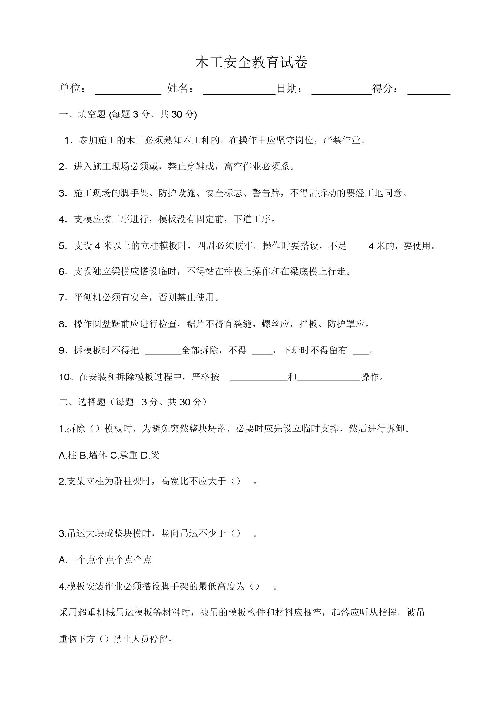 木工安全教育试卷及答案.docx