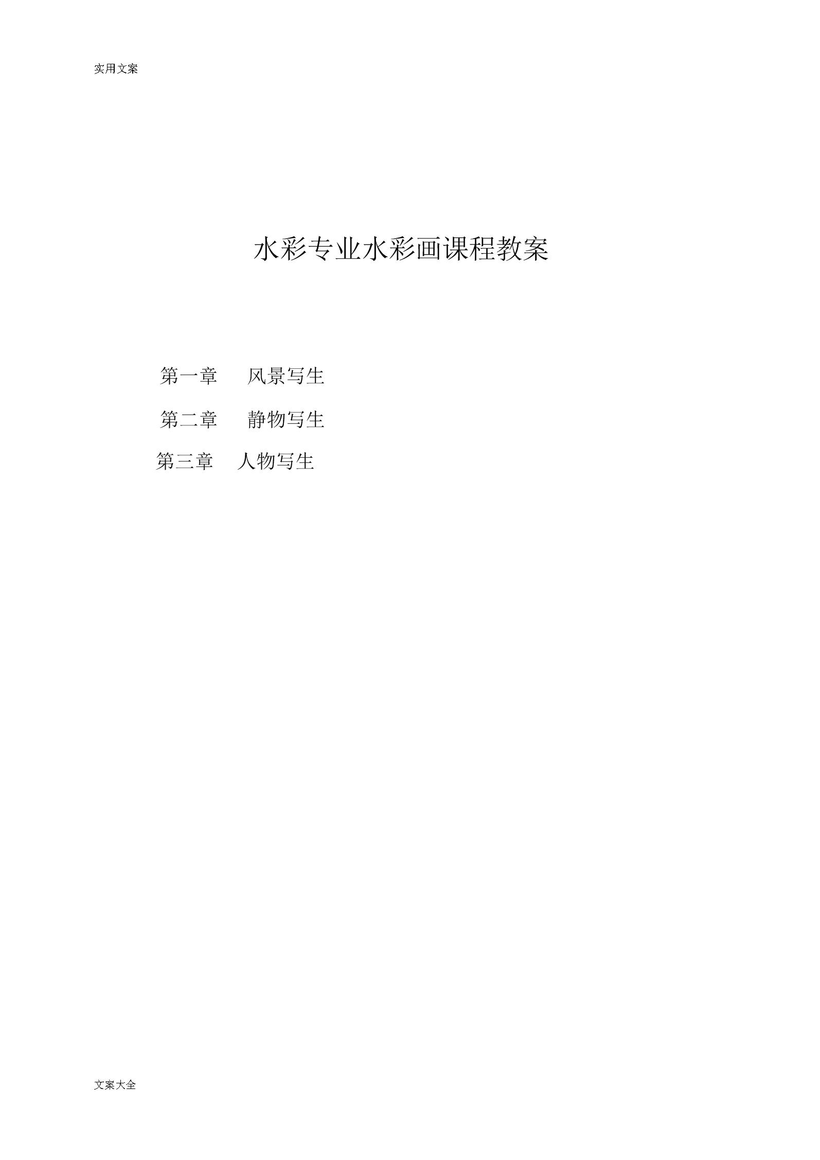 水彩专业水彩画课程教案设计.docx