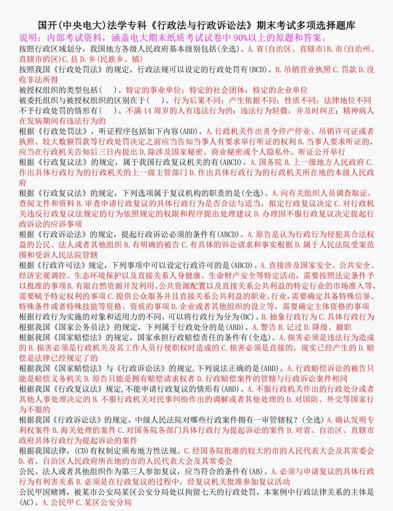 国开(中央电大)法学专科《行政法与行政诉讼法》期末 考试多项选择题库.pdf