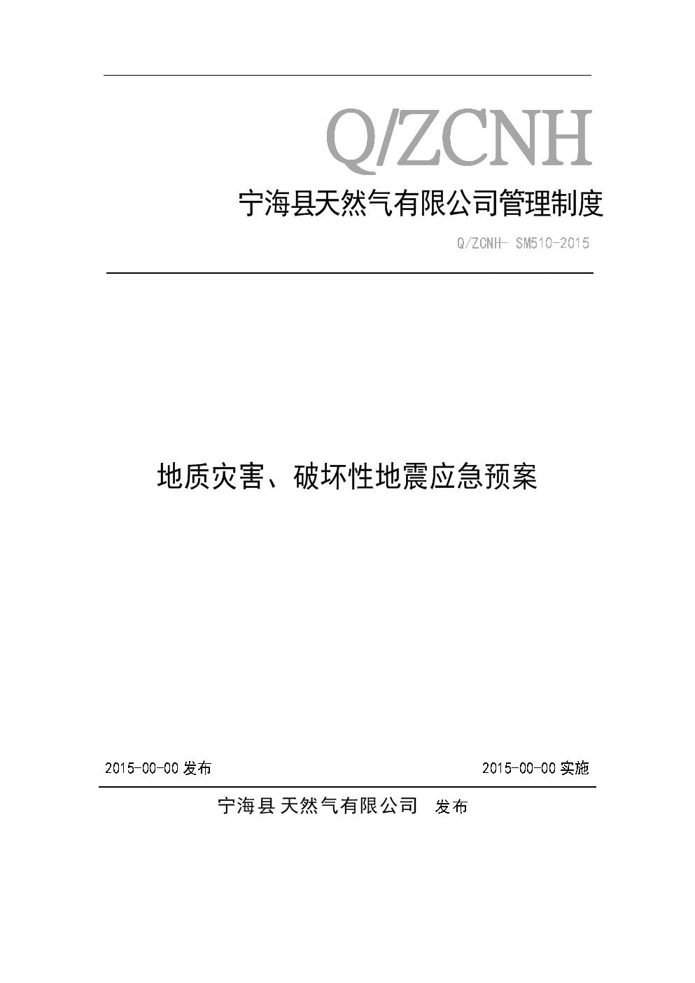 地质灾害、破坏性地震应急预案.doc