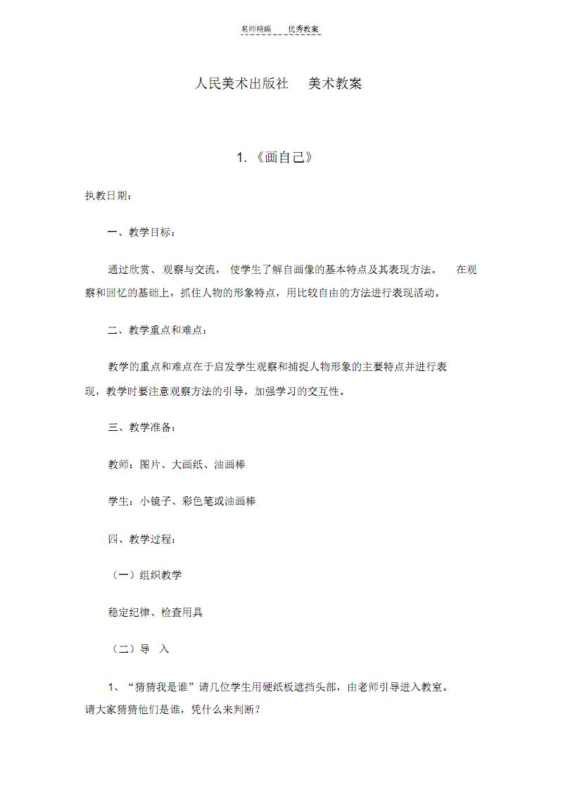 人民美术美术教案讲课教案.pdf