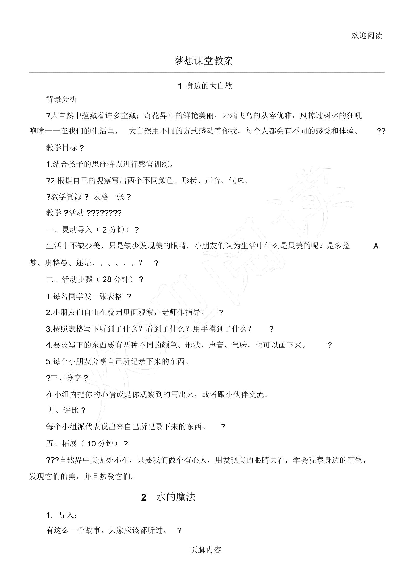 科学梦想拓展课程教学教案.docx