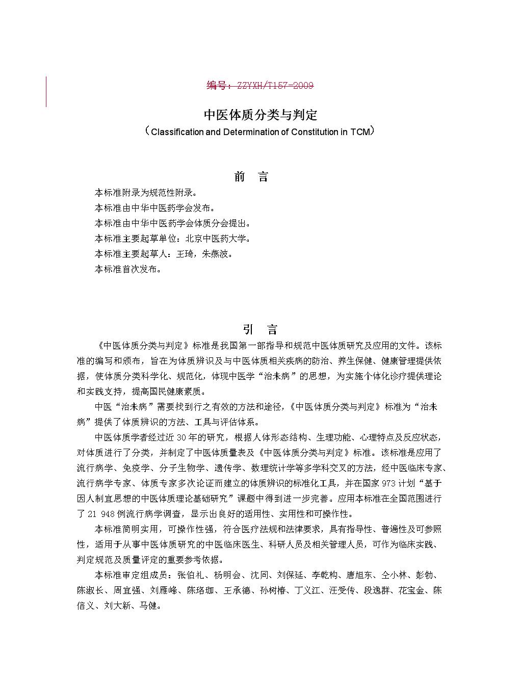 《中医体质分类与判定》;.docx