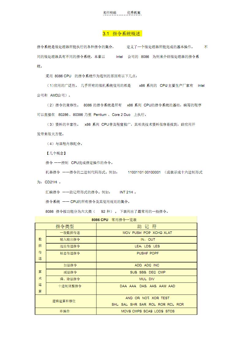 微机原理教案准备知识分享.pdf