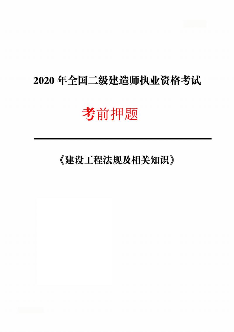 【阅卷老师说—法规】2020年二建考前阅卷老师重要提醒.pdf