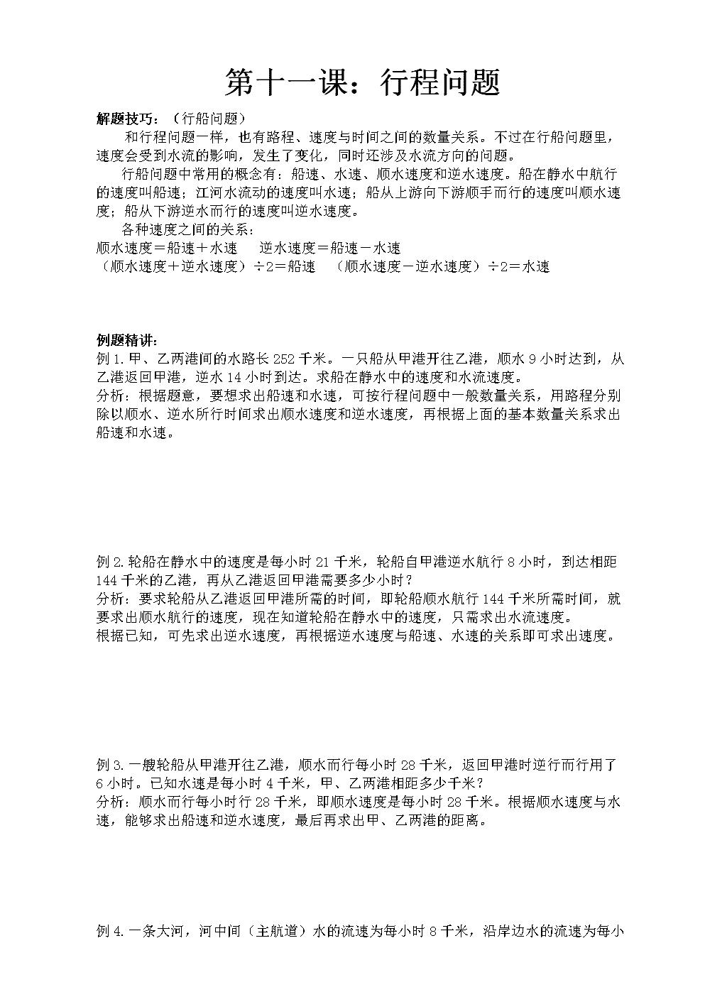 11、火车行程、行船问题.doc