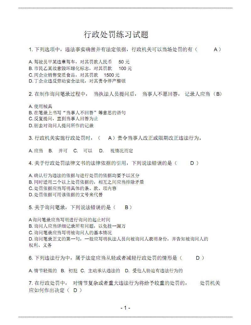 行政处罚练 习试题.pdf