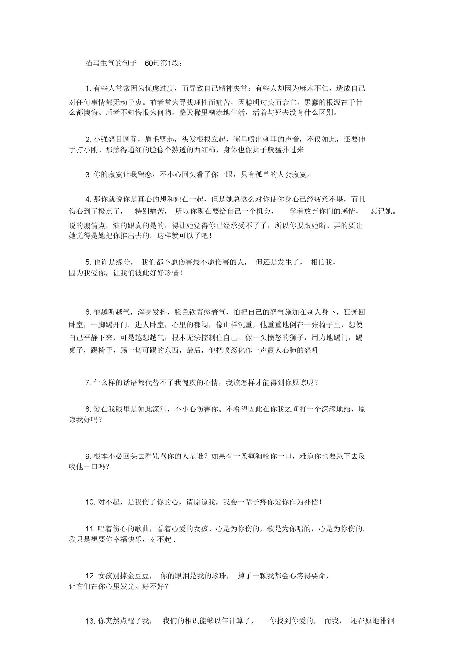 描写生气的句子60句.doc