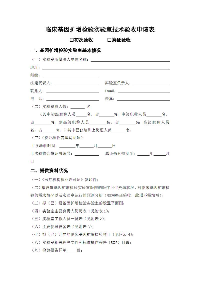 临床基因扩增检验实验室技术验收申请表.pdf