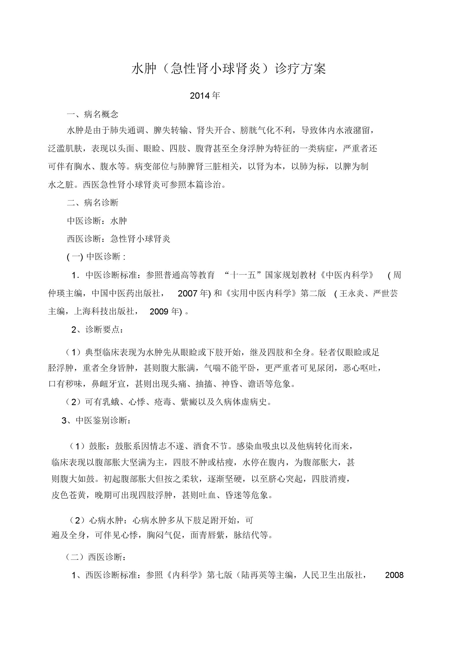 水肿急性肾小球肾炎中医诊疗方案.doc