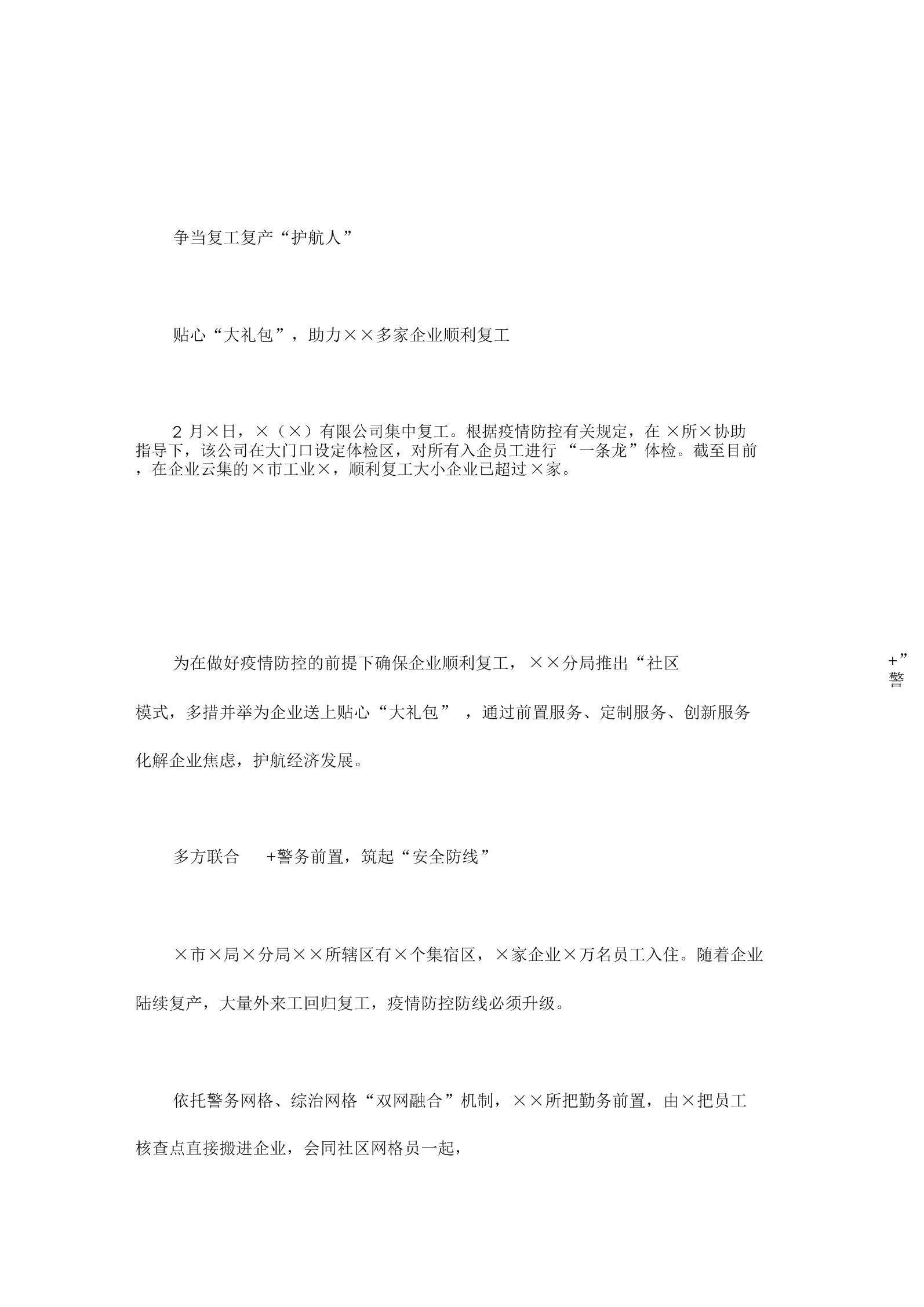 """抗击疫情复工经验做法——争当复工复产""""护航人"""".doc"""